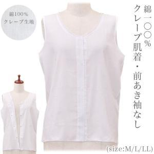 クレープ肌着・前あき袖なし M/L/LL| 綿100% 女性用インナー 前開き 日本製