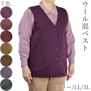ウール混ベスト フリー LL 3L 日本製| 敬老の日ギフト シニアファッション 婦人服 70代 80代 90代|happy-clothing