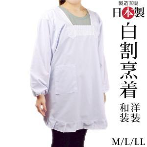 白割烹着 和装・洋装 M・L・LL 日本製 エプロン 名入れ可