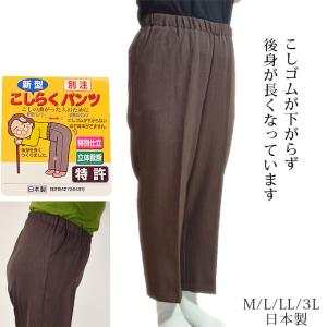 こしらくパンツ 腰曲がり対応 ズボン ウエストゴム M/L/LL/3L 日本製 秋冬 シニア レディース あったか 敬老の日 プレゼント|happy-clothing