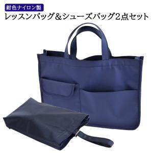 お受験 バッグ 紺色ナイロン製 レッスンバッグとシューズバッグの2点セット お子様用 レッスンバッグ バック 上履き入れ 紺 無地 シューズケース 子供 子供用|happy-clover
