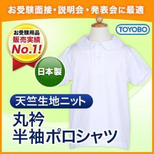日本製 TOYOBO 天竺生地ニット 丸衿半袖ポロシャツ 子供服 子ども服|happy-clover