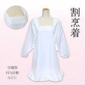 日本製 お母様 PTA活動用 ベーシック 白 割烹着 かっぽう着 お餅つきや学園祭に
