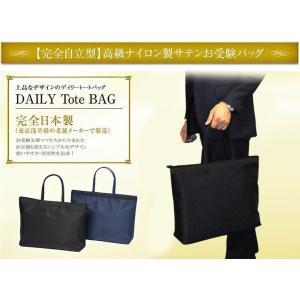 お受験バッグ ノーブルシリーズ 完全自立型 高級ナイロンサテンサブバッグ 使いやすいデイリーサイズ お父様も使える 無地 紺/黒|happy-clover