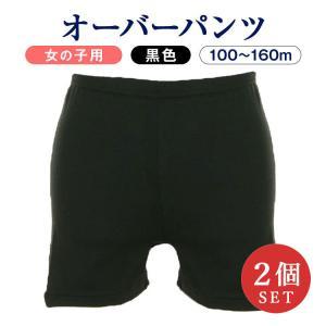 女児用 短パン型オーバーパンツ 黒 子供服 子ども服|happy-clover