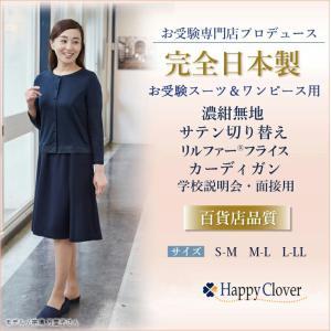濃紺無地サテン切り替えテンセルキュプラカーディガン 学校訪問 説明会用 完全日本製