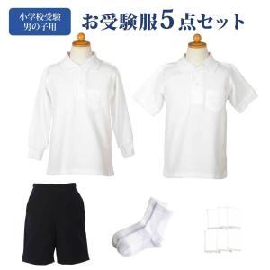 全て日本製 完璧 男の子用お受験服セット ポロシャツ ボトムス ソックスセット 子供服 子ども服
