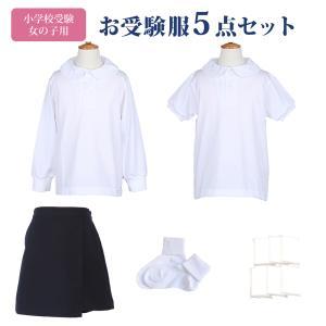全て日本製 完璧 女の子用お受験服セット ポロシャツ ボトムス ソックスセット 子供服 子ども服