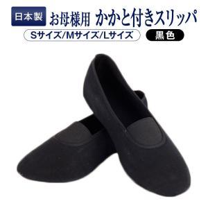 お受験 スリッパ 日本製 メイドイン東京 超軽量 かかと付きスリッパ  収納袋付 お母様用 3サイズ お受験スリッパ かかとあり ママ 室内用|happy-clover