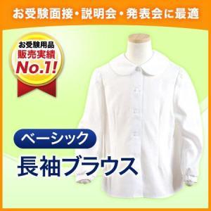 ベーシック長袖ブラウス 白 100〜130サイズ お受験ブラウス 子供服 子ども服