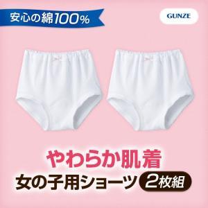 2枚組 グンゼやわらか肌着 ショーツ 女の子用 綿 白無地 子供服 子ども服|happy-clover