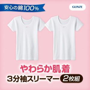 2枚組 グンゼやわらか肌着 半袖シャツ 女の子用 綿 白無地 子供服 子ども服|happy-clover
