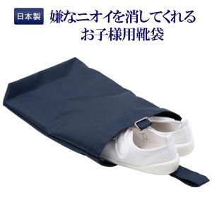 臭いを消してしまうスーパーパワー生地 ユニチカバイオライナー製 お子様用靴袋 臭い対策靴袋 半永久的に消臭する靴袋 日本製 happy-clover