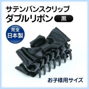 サテンバンスクリップ ダブルリボン 黒 お子様用サイズ 完全日本製 百貨店品質 happy-clover