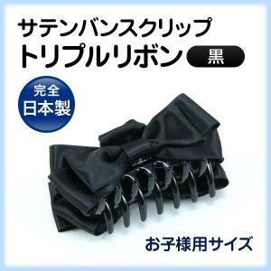 サテンバンスクリップ トリプルリボン 黒 お子様用サイズ 完全日本製 百貨店品質 happy-clover