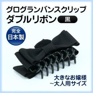 グログランバンスクリップ ダブルリボン 黒 完全日本製 百貨店品質 happy-clover