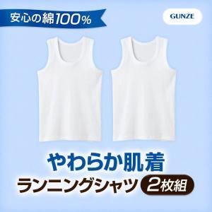 2枚組 グンゼやわらか肌着 ランニングシャツ 男の子用 綿 白無地 子供服 子ども服|happy-clover