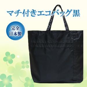 ポスト投函送料無料 お受験 バッグ サブバッグ ママ パパ ナイロン お父様も使える マチ付 エコバッグ 大きめ お迎えランドセルバッグ 黒 折りたたみバッグ|happy-clover