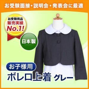 グレー 日本製 両サイドポケット付き お子様用ボレロ上着 子供服 子ども服|happy-clover