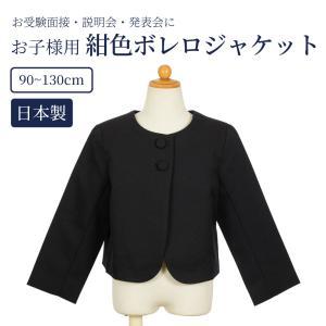 日本製 お子様用ボレロ上着 紺 子供服 子ども服|happy-clover