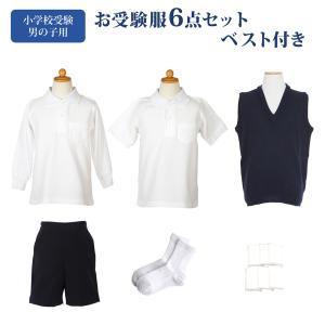 全て日本製  ベスト付 男の子用お受験服セット ポロシャツ ボトムス ソックスセット 子供服 子ども...