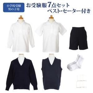 全て日本製 国立受験・地方都市お受験用 ベスト・セーター付 男の子用お受験服セット ポロシャツ ボトムス ソックスセット|happy-clover