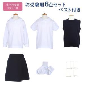 全て日本製 ベスト付 女の子用お受験服セット ポロシャツ ボトムス ソックスセット 子供服 子ども服
