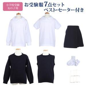 全て日本製 国立受験・地方都市お受験用 ベスト・セーター付 女の子用お受験服セット ポロシャツ ボトムス ソックスセット|happy-clover