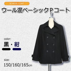 セール商品 ウール混ベーシックピーコート 女の子用 スクールコート 150cm 160cm 165cm 子供服 子ども服|happy-clover