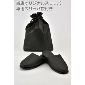 お受験 スリッパ 合成皮革製 スタンダードスリッパ ツヤなしタイプ 黒 ブラック メンズ 父親 お父様 収納袋付き お受験スリッパ ヒールなし|happy-clover