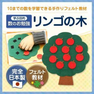 手作りフェルト教材 リンゴの木 日本製|happy-clover