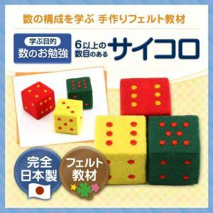 6以上の数目のあるサイコロ 手作りフェルト教材 日本製|happy-clover