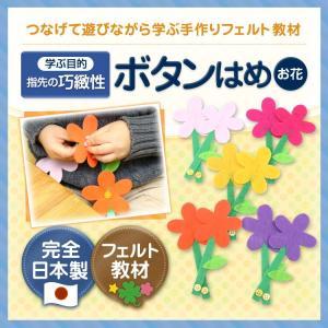 ボタンの練習 お花 日本製 手作りフェルト教材|happy-clover