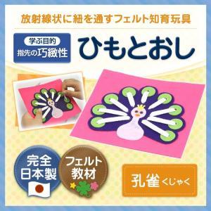 ひもとおし孔雀 手作りフェルト教材 日本製|happy-clover