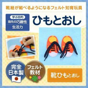 靴紐とおし フェルト知育玩具 手作りフェルト教材 日本製|happy-clover