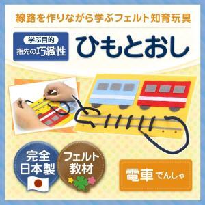 ひもとおし でんしゃ 手作りフェルト教材 日本製|happy-clover