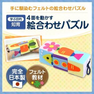 フェルトの絵合わせパズル 手作りフェルト教材 日本製|happy-clover