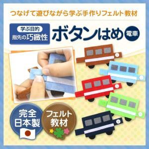 ボタンの練習 電車 手作りフェルト教材 日本製|happy-clover