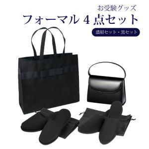 お受験 バッグ スリッパ ご両親 フォーマル 4点 セット 福袋|happy-clover
