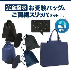 送料無料 完全撥水 お受験雨の日対策セット お受験バッグ&ご両親スリッパ 靴袋付|happy-clover