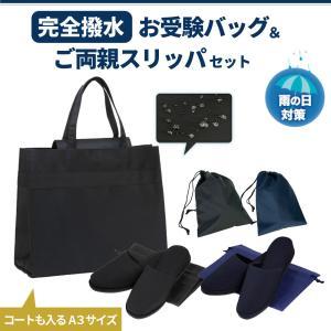 送料無料 コートも入るA3サイズ お受験雨の日対策セット お受験バッグ&ご両親スリッパセット 靴袋付|happy-clover
