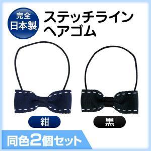 ステッチラインヘアゴム 完全日本製 百貨店品質 happy-clover