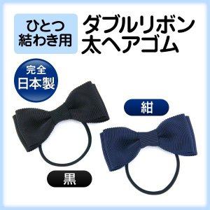 ミディアムサイズ ダブルリボン太ヘアゴム ひとつ結わき用 グログランリボン製 完全日本製 百貨店品質 happy-clover