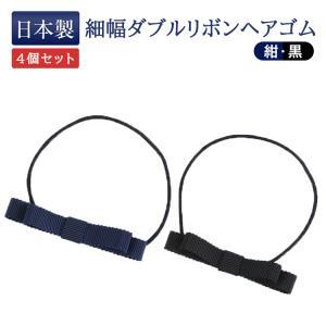 細幅 ダブルリボンヘアゴム 完全日本製 百貨店品質 happy-clover