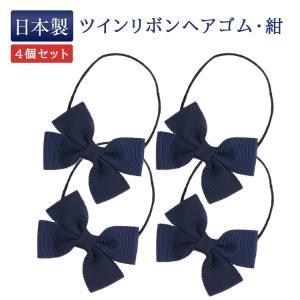 ツインリボンヘアゴム 完全日本製 百貨店品質 happy-clover