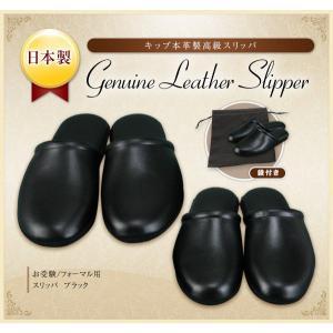お受験 スリッパ 日本製 キップ本革製 高級スリッパ ブラック 収納袋付き お受験スリッパ 黒 ママ 父 メンズ 男性 メーカーお取り寄せ品|happy-clover