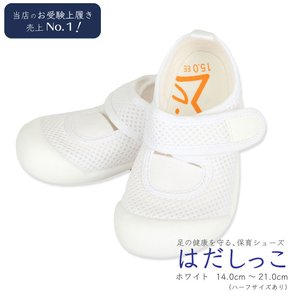 子どもの足を実測して設計されたはだしっこ。 はだしで歩く感覚を育てながら、成長期の子どもの足を守るシ...