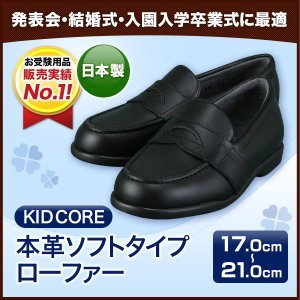 KID CORE キッドコア 日本製本革ソフトタイプ ローファー 17.0〜21.0cm|happy-clover