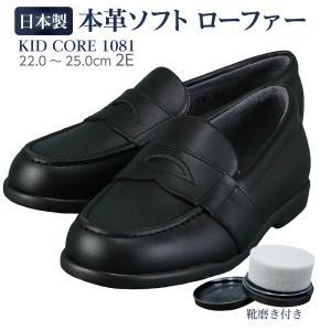 KID CORE キッドコア 日本製本革ソフトタイプ ローファー 22.0〜25.0cm|happy-clover
