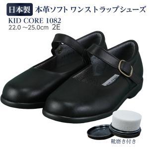 KID CORE キッドコア 日本製本革ソフトタイプ ワンストラップフォーマルシューズ 22.0〜25.0cm|happy-clover